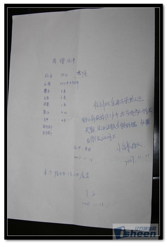 200711262352687.jpg