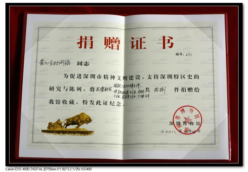 文物捐赠证书02-1.jpg