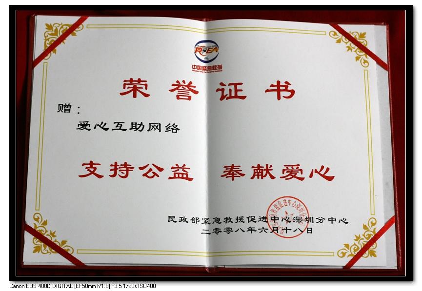 荣誉证书02-1.jpg