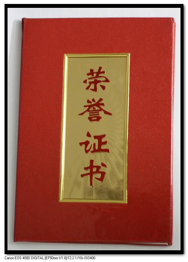 荣誉证书01-1.jpg