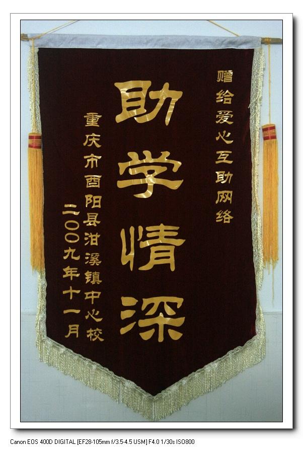 泔溪中心校-1.jpg