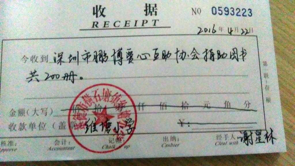 018广东省英德市横石塘镇维塘小学图书收.jpg