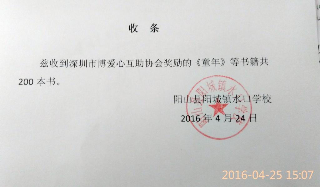 阳山水口学校.jpg