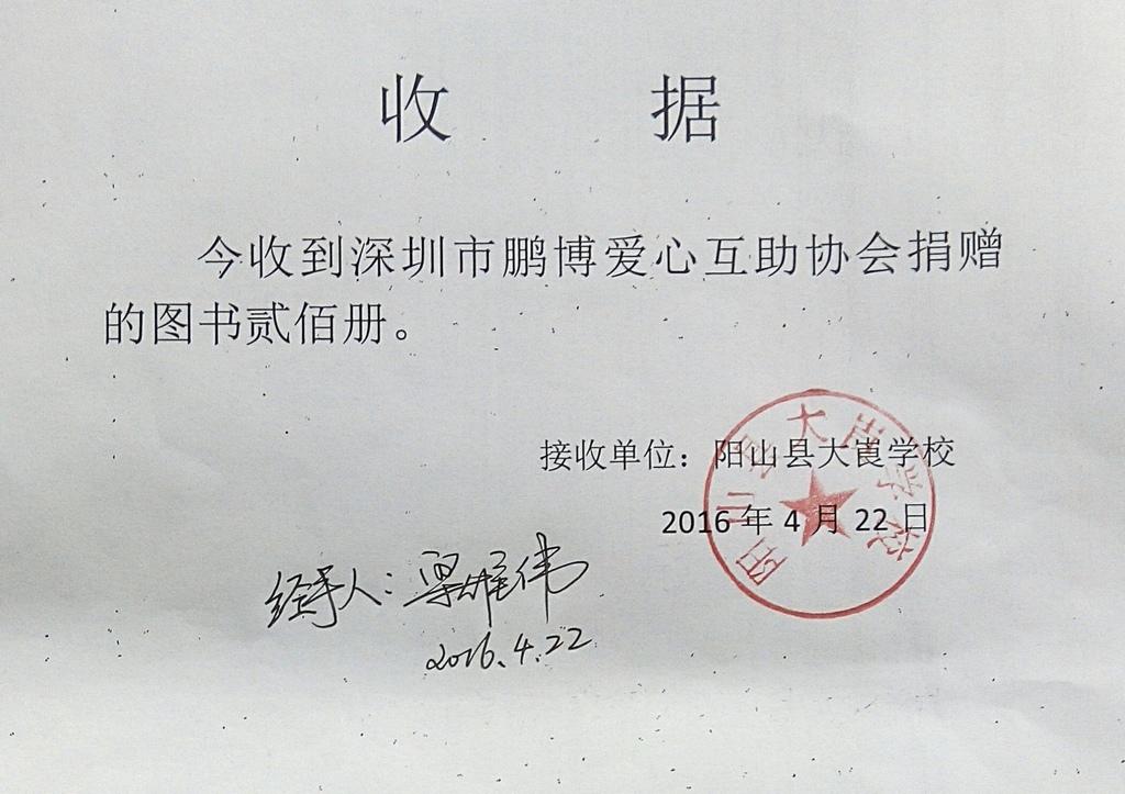 阳山县大崀学校图书受赠收据.jpg