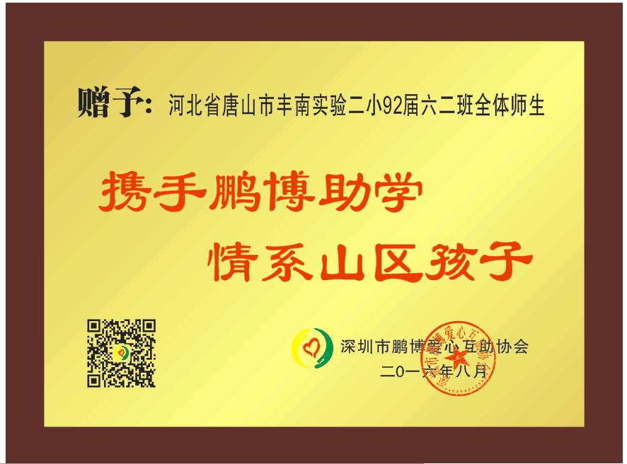 河北省丰南实验二小92届六二班(全体同学).png