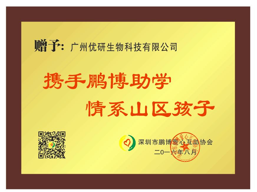 广州优研生物科技有限公司.png