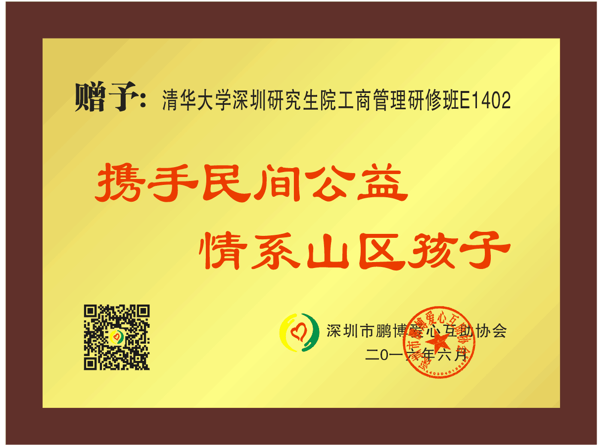 清华大学同学会.png