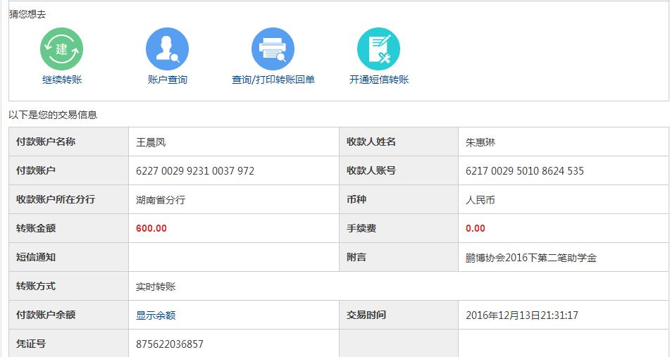 湖南省江华县2016年下期助学款签领表(12)朱惠琳收款.png