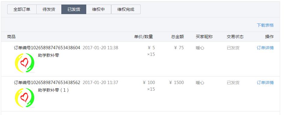 云想衣裳助学款2.png