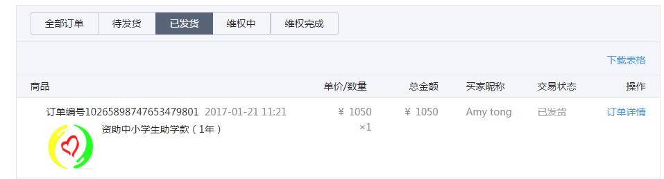 唐惠玲助学款.png