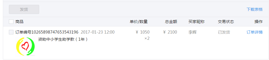 Li Hui助学款.png