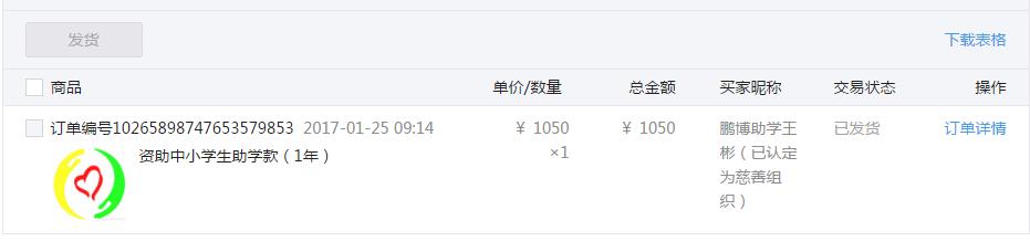 火凤凰资助德青秦宗助学款.png