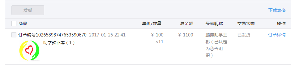 刘伯臣助学款.png