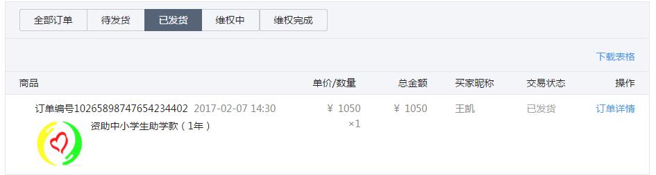 王炫凯助学款.png