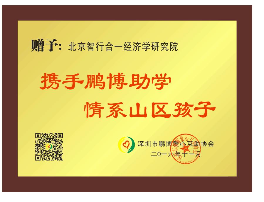 北京智行合一研究学院.png