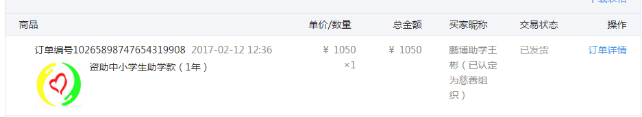 MEE资助王明学助学款.png