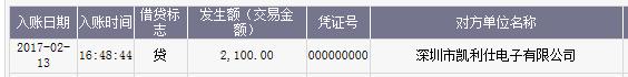 深圳市凯利仕电子有限公司助学款.png