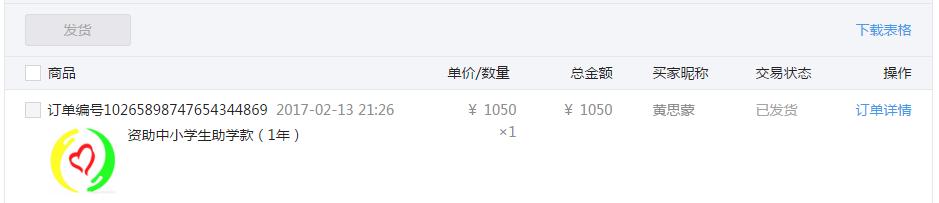 黄思蒙助学款.png