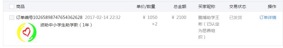 小周邹和小帅帅助学款各1050元.png