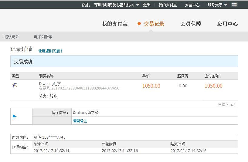 Dr.zhang助学款.png