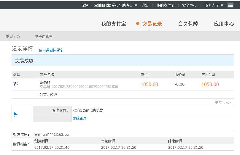 xixi(谷惠丽 )助学款.png