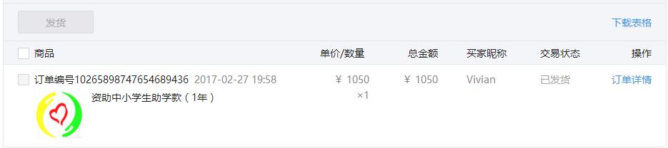 Vivian资助杨锦涛助学款.png