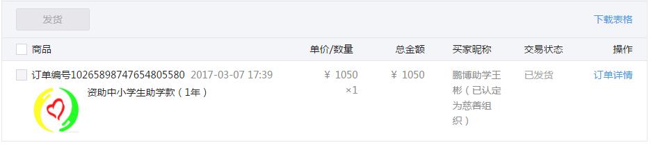 彭晟助学款.png