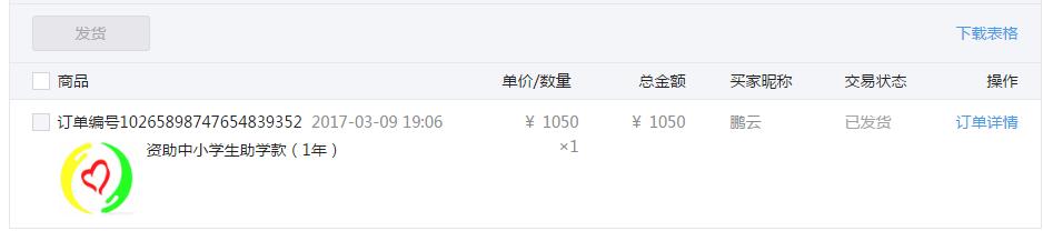 鹏云助学款.png
