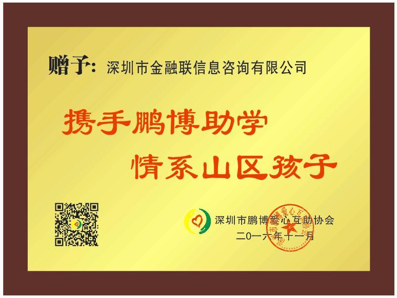 金融联信息咨询公司2.jpg