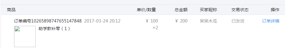 江西省爱心公益志愿者协会退回万超转学未领助学款.png