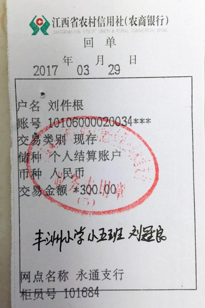 刘冠良转账凭条.jpg