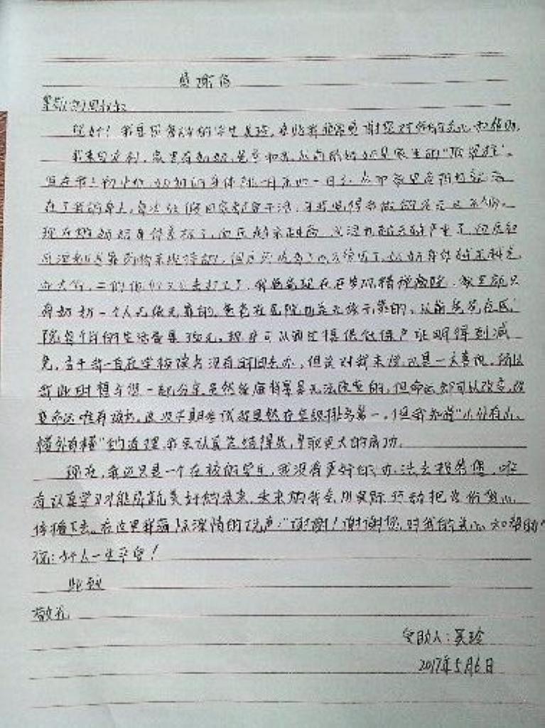 岑巩二中吴玲.jpg