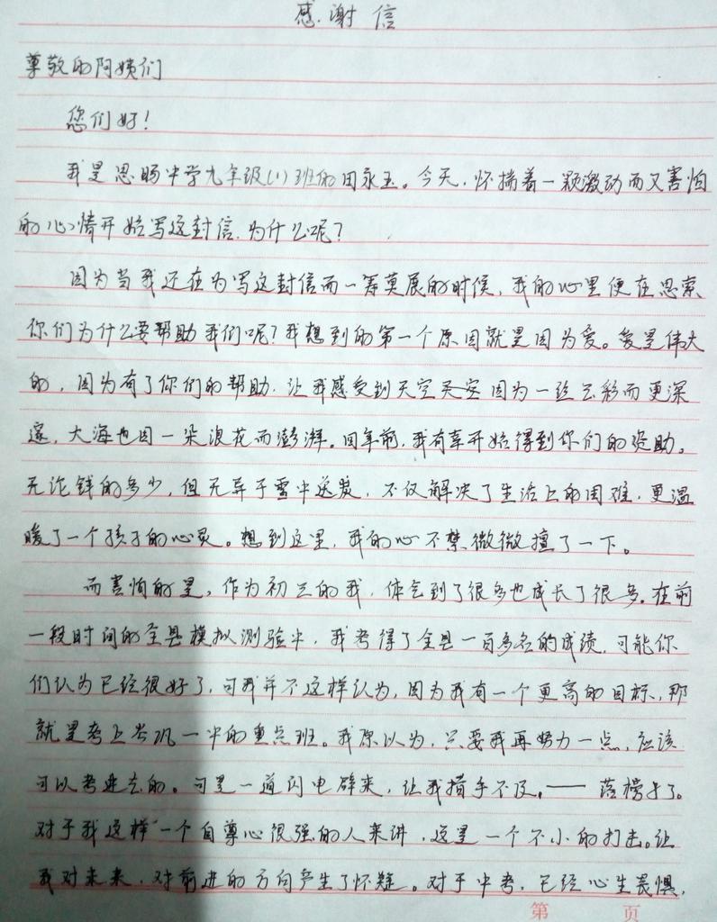 田永玉1页.jpg