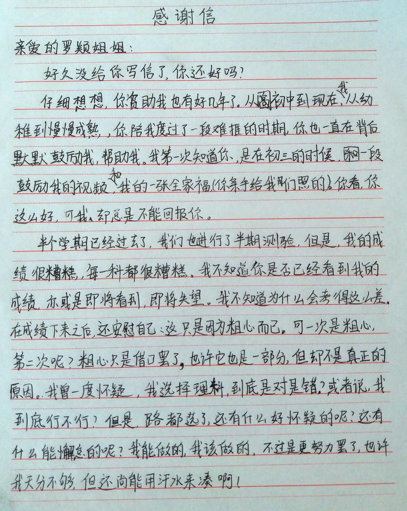 杨火兰1.jpg