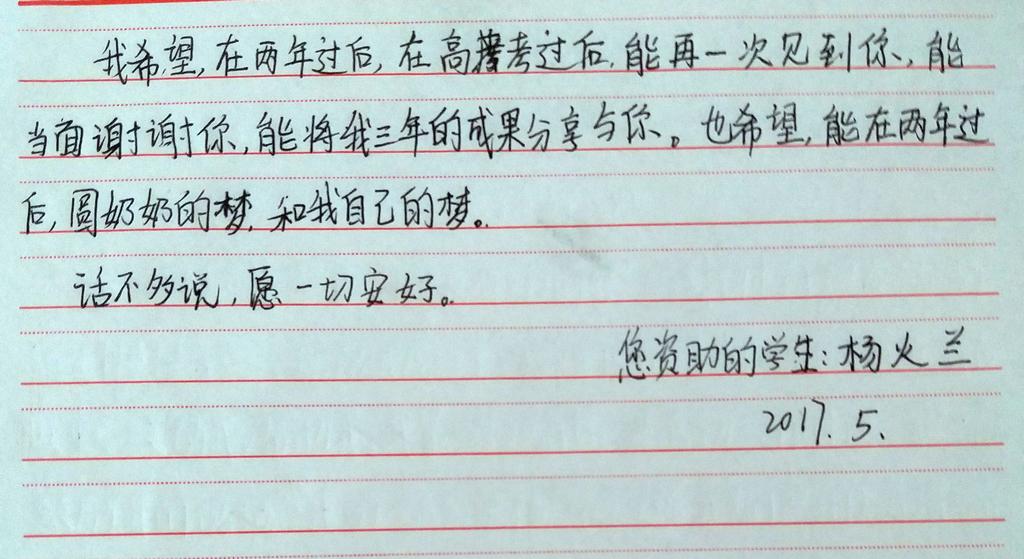 杨火兰2.jpg
