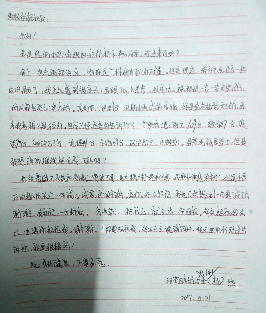 杨仁燕.jpg