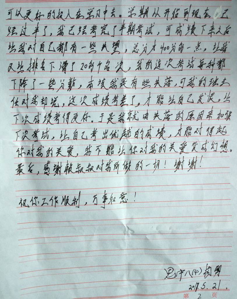 杨勇2页.jpg