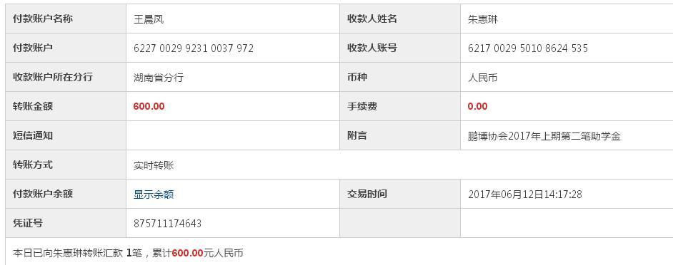 湖南省江华县2017年上期助学金签领表14.png