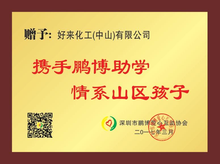 好来化工(中山)有限公司2017.3.20.png.jpg