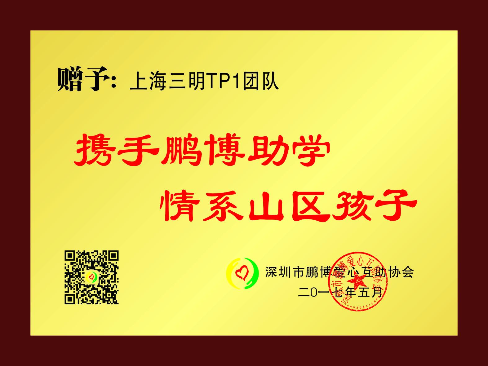 上海三明TP1团队.jpg