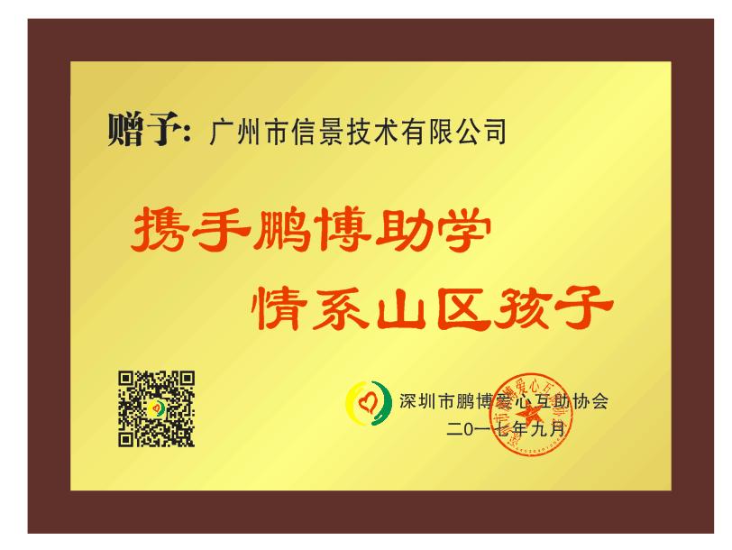 广州市信景技术有限公司.png
