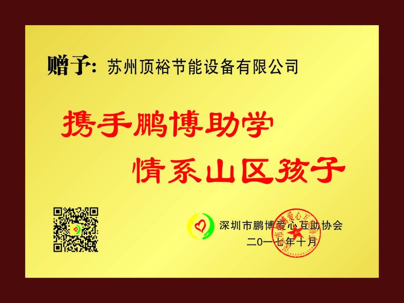 苏州顶裕节能设备有限公司.jpg