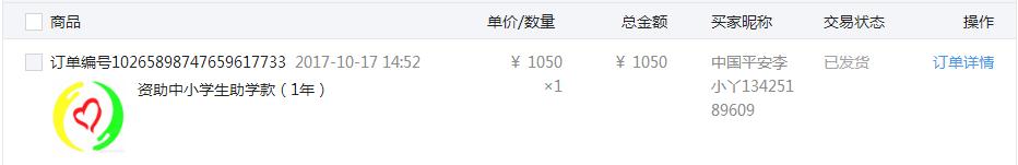 李小丫助学款.png
