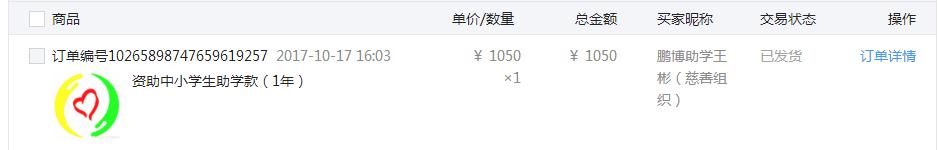 彭桂英助学款.png