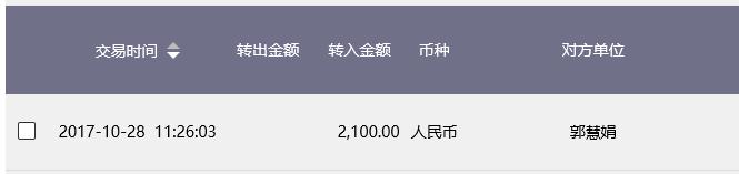 郭慧娟助学款.png