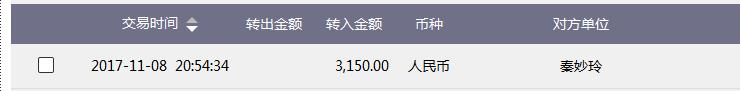 秦妙玲助学款.png