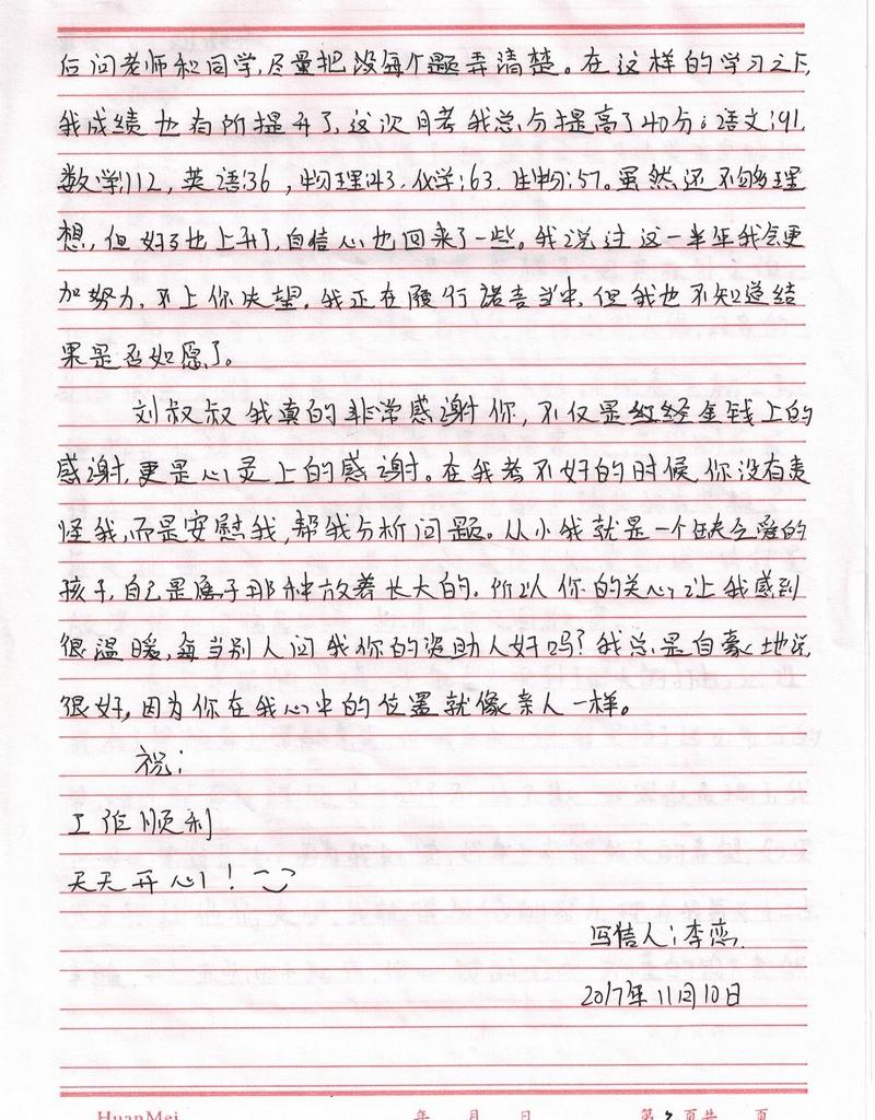 李恋2.jpg