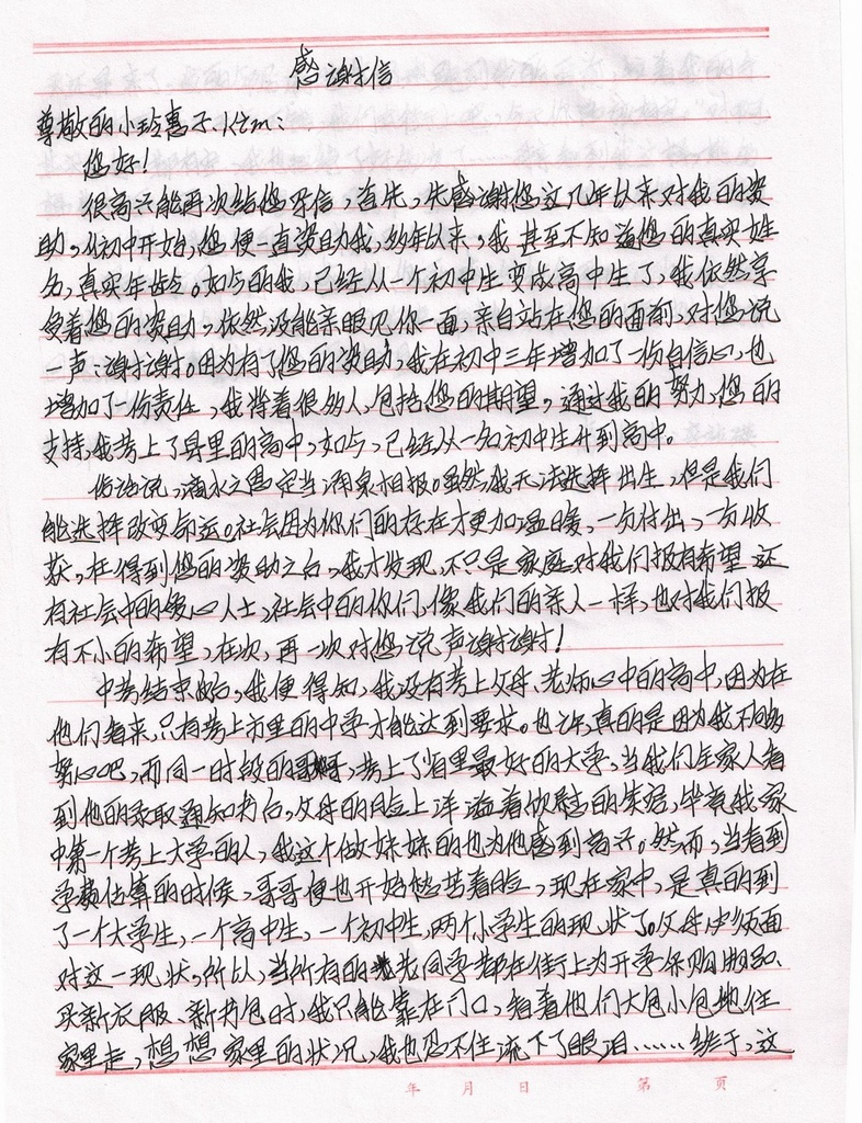 李祚瑛1.jpg