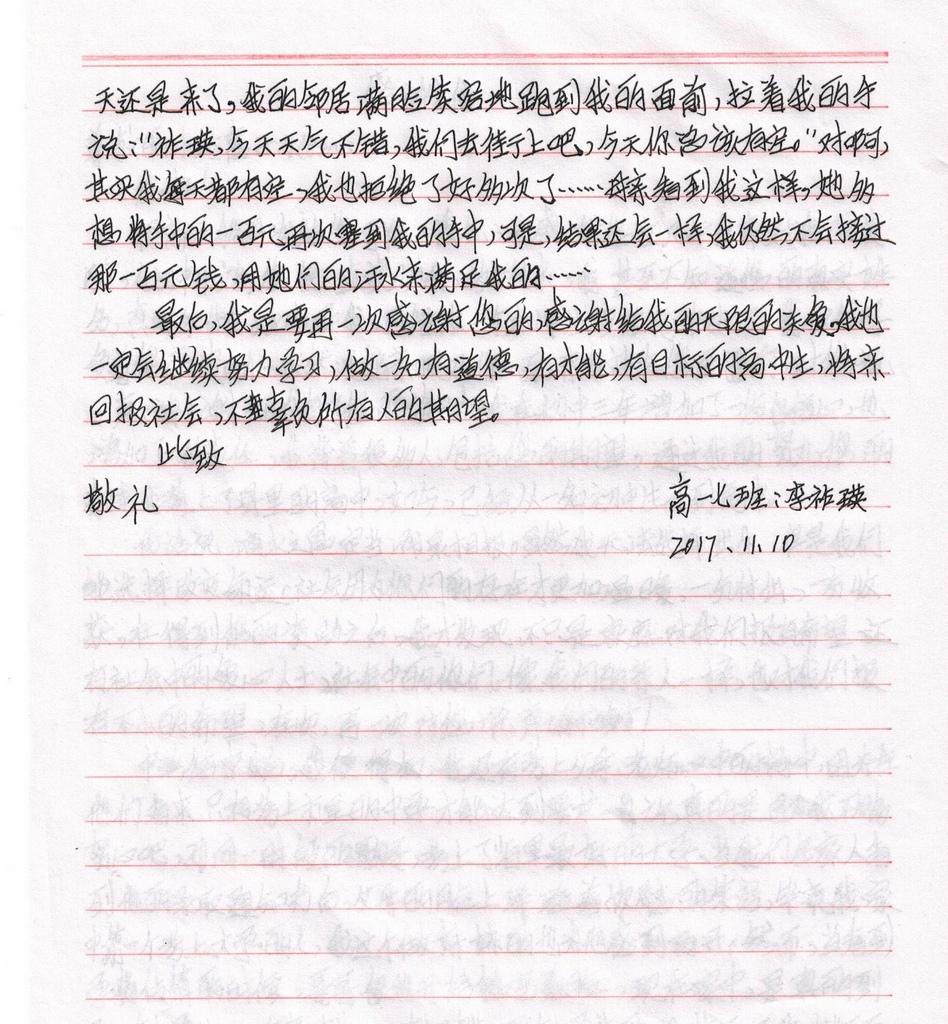 李祚瑛2.jpg