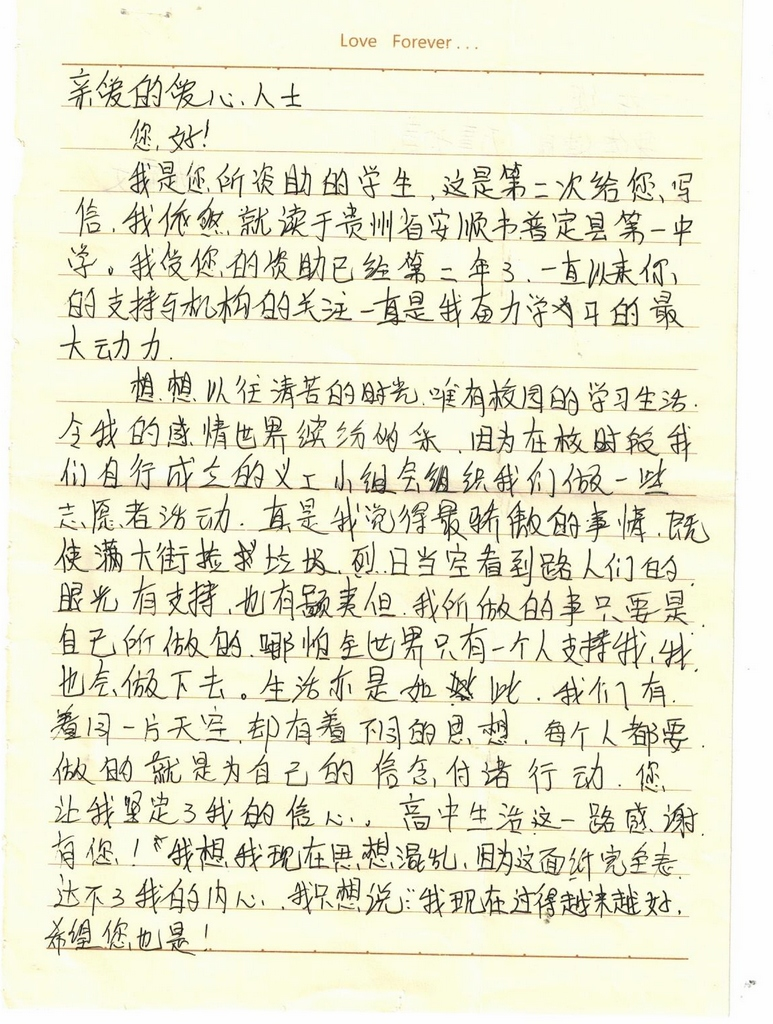 龙霞文1.jpg